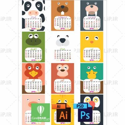 دانلود فایل تقویم لایه باز کودکانه ۹۹ AI PDF PSD (کد۰۲۰) | ۳٫۸MB