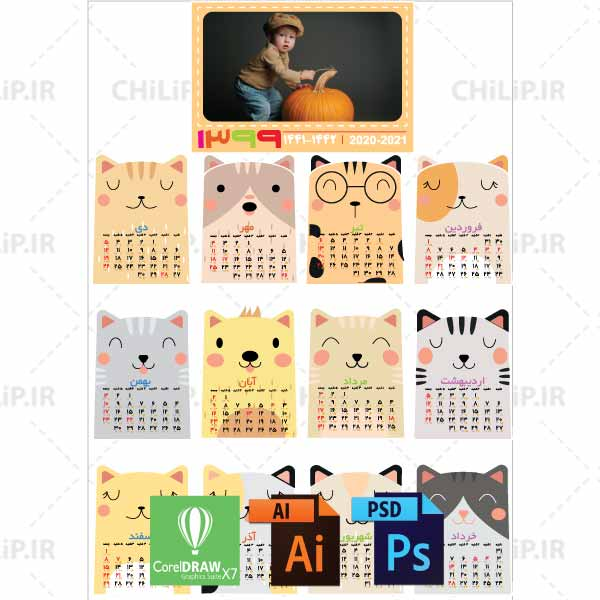 تقویم کودک 99