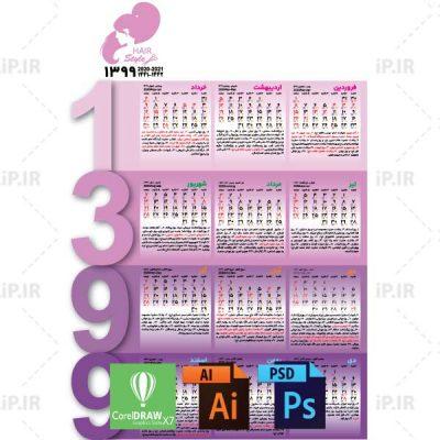 طرح لایه باز تقویم آرایشگاه زنانه ۹۹ AI PDF PSD (کد۰۴۰) | ۷٫۱MB