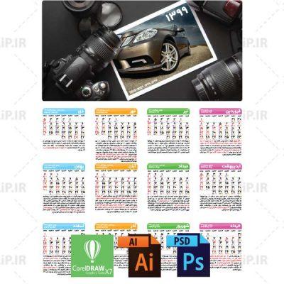 دانلود تقویم لایه باز نمایشگاه اتومبیل ۹۹ PSD PDF AI (کد۰۶۰) | ۳۶٫۱MB