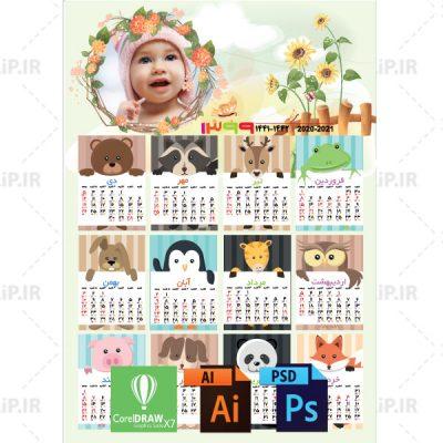 دانلود فایل تقویم لایه باز کودک ۹۹ AI PDF PSD (کد۰۲۶) | ۱۵٫۸MB