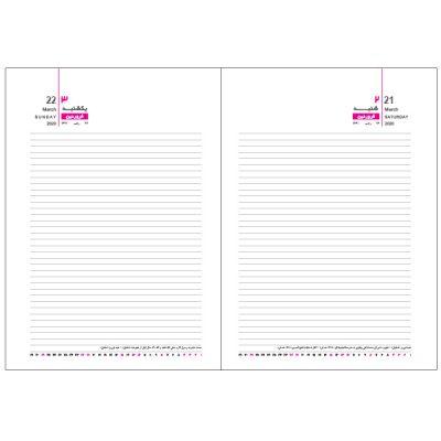 فایل لایه باز سررسید ۱۳۹۹ وزیری ، یک روز در یک صفحه ، جمعه مشترک (کد ۱۰۰۴)